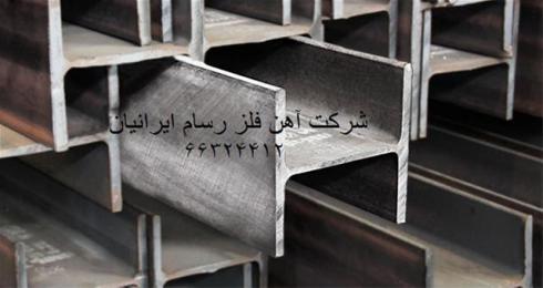 فروش انواع آهن آلات صنعتی و ساختمانی