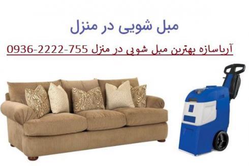 اریا سازه مجهزترین مبلشویی  در تهران