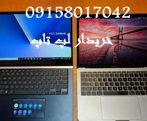 خریدار لپ تاپ کارکرده شما ، در محل