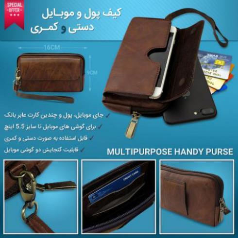 کیف موبایل، پول و کارت کمری و دستی-پرداخت پس از دریافت