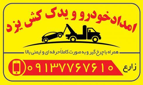 امداد خودرو و یدک کش استان یزد