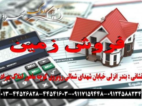 فروش زمین در انزلی کد ۱۱۵۶