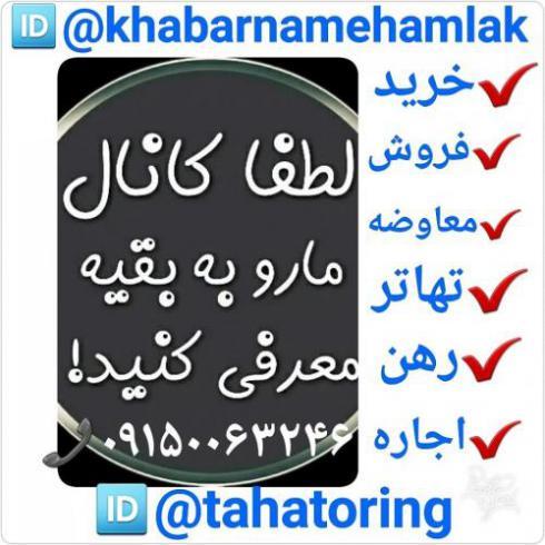 هتل اپارتمان مشهد/حریم حرم رضوی/معاوضه/تهاتر مصالح