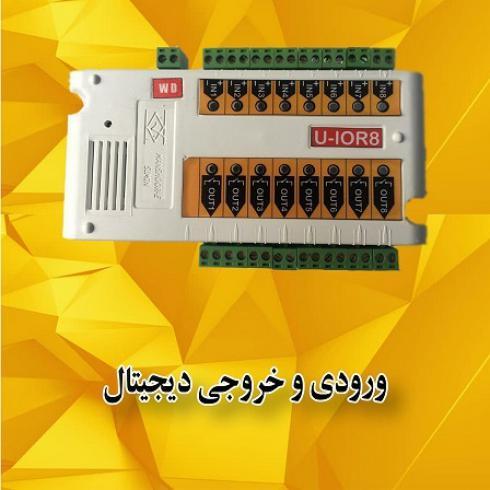 ورودی و خروجی دیجیتال (U-IOR8)