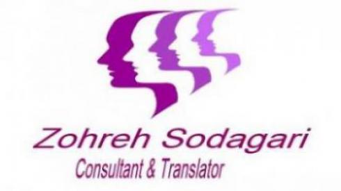 مترجم انگلیسی به فارسی نمایشگاه قرارداد