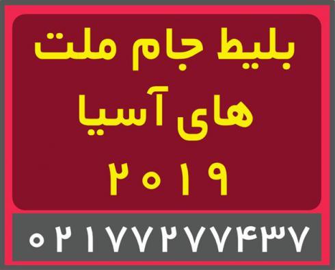 بلیط جام ملت های آسیا 2019 امارات