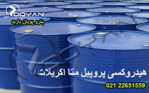 فروش ویژه هیدروکسی پروپیل متا اکریلات-HPMA