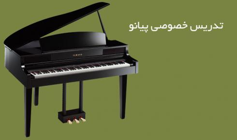 آموزش پیانو در منزل - آموزش پیانو مقدماتی - آموزش پیانو گام به گام