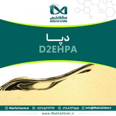 محلول جداکننده روی، کبالت و نیکل: دپا (D2EHPA)