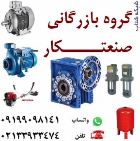 گروه بازرگانی صنعتکار، گیربکس صنعتی، الکتروموتور، پمپ آب، موتور فن کویل، دینام کولر