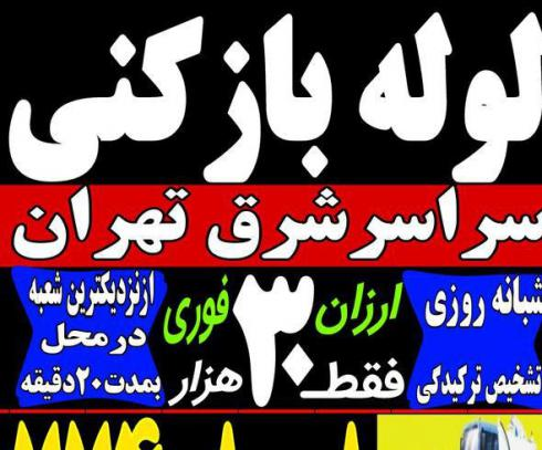 لوله بازکنی تهرانپارس نارمک فرجام هنگام رسالت حومه