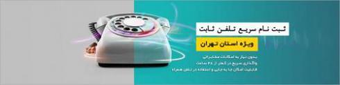 فروش ویژه و سریع خط تلفن ثابت در شهرک اندیشه