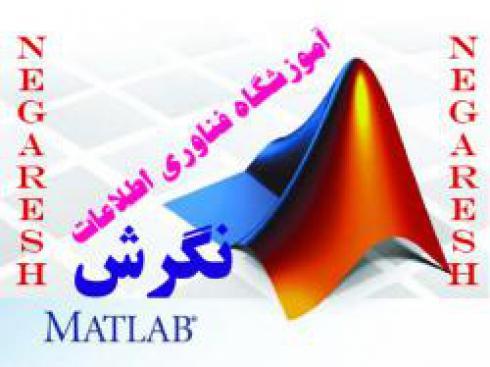 آموزش تخصصی MATLAB - دارای گروه تخصصی متلب