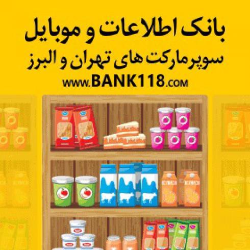 لیست سوپرمارکت های شهر تهران و حومه