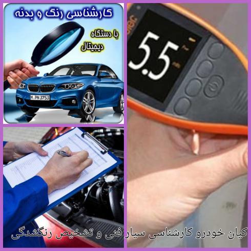 کارشناسی سیار فنی و تشخیص رنگشدگی خودرو