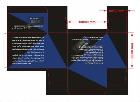کنترل کننده صنعتی دما