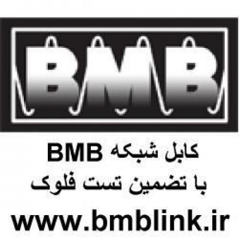 فروش کابل شبکه BMB