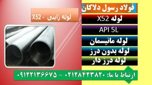 API 5L X52 - لوله X52 - لوله آلیاژیx52 - لوله آتشخوار x52 - لوله ژاپنی - لوله درز دار - لوله بدون درز
