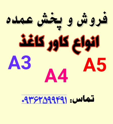 پخش و فروش عمده کاور کاغذ A4, A5 و A3