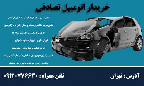 09120776630 خریدار ماشین تصادفی در محل