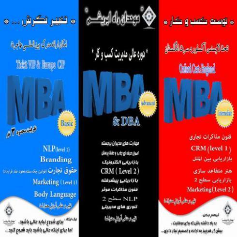 دوره عالی مدیریت کسب و کار( MBA ) -آموزش تخصصی