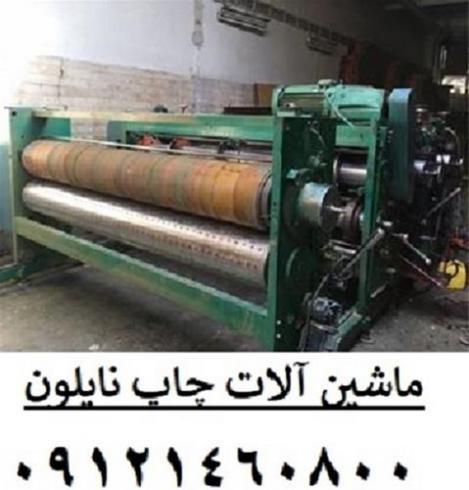 وارد کننده دستگاه چاپ - ماشین آلات چاپ