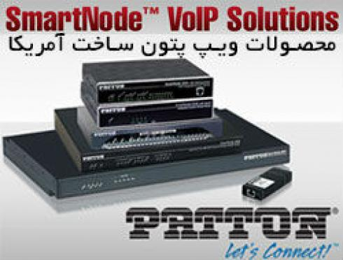 محصولات ویپ VoIP پتون Patton ساخت آمریکا