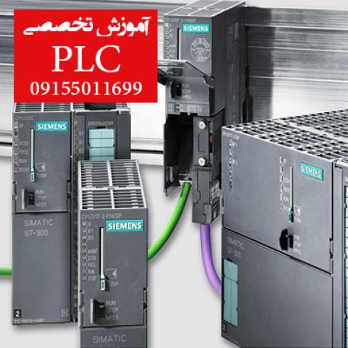 آموزش تخصصی PLC و ابزاردقیق