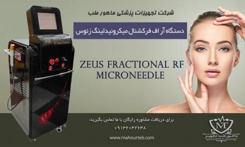 قیمت دستگاه آر اف فرکشنال میکرونیدلینگ