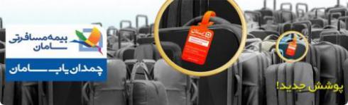 بیمه مسافرتی - مشاوره رایگان