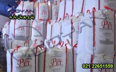 فروش ویژه پلی اتیلن ترفتالات-PET