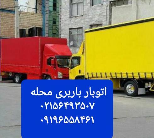 اتوبار باربری حمل ونقل اسلامشهر بامجوز رسمی از اتحادیه