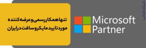 عرضه لایسنس اورجینال محصولات مایکروسافت: ویندوز، آفیس، ویندوز سرور، SQL, Exchange, Sharepoint, ...