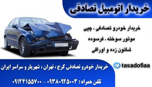 مرکز خرید تصادفی چپی فرسوده کرج تهران سراسر ایران
