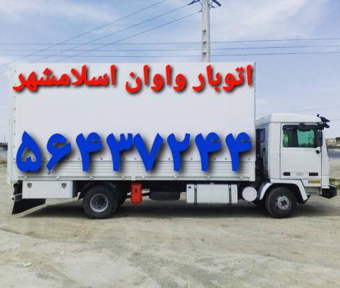اتوبار اسلامشهر باربری واوان گلستان قاعمیه جاده ساوه ساحل بار