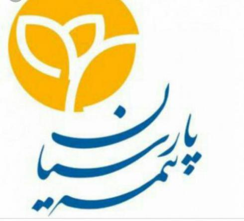 بیمه پارسیان کمترین قیمت بیشترین تخفیف