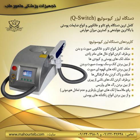 بهترین دستگاه لیزر رفع تاتو، لیزر کیوسوئیچ (Q-Switch Laser)