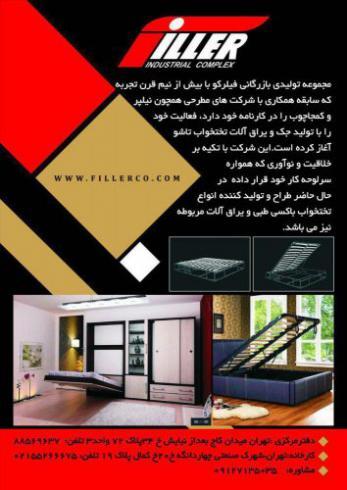 شرکت فیلرکو تولید کننده انواع یراق الات و جک تختخواب تاشو وباکسی