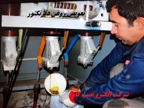 تعمیر سکسیونر و دیژنکتور و نصب رله ثانویه