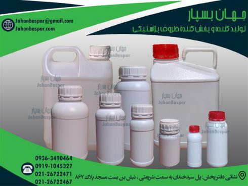 تولید و پخش بطری سم و بطری مواد شوینده و بهداشتی