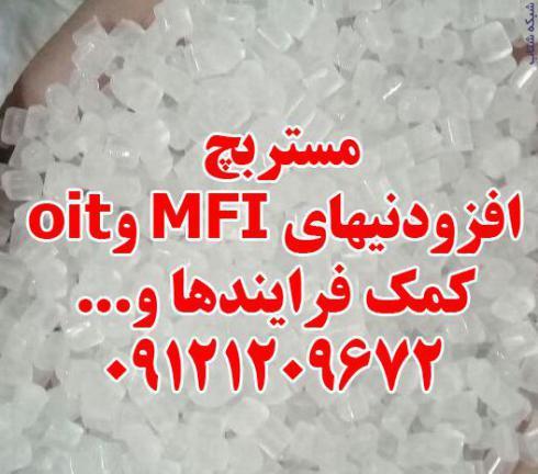 مستربچ افزودنیهای MFI و oit کمک فرایندها