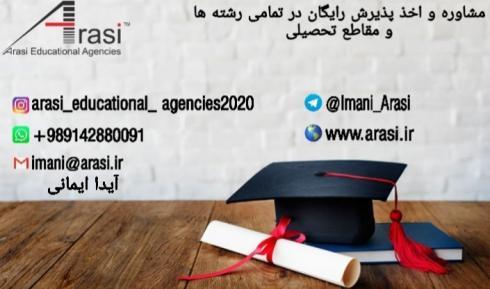 مشاوره و اخذ پذیرش تحصیلی رایگان در کلیه مقاطع از کالج و دانشگاههای جهان توسط موسسات Arasi Educational Agencies