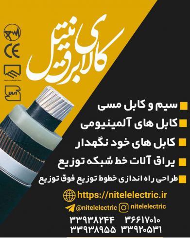 فروش انواع کابل NA2XSYBY فشار قوی