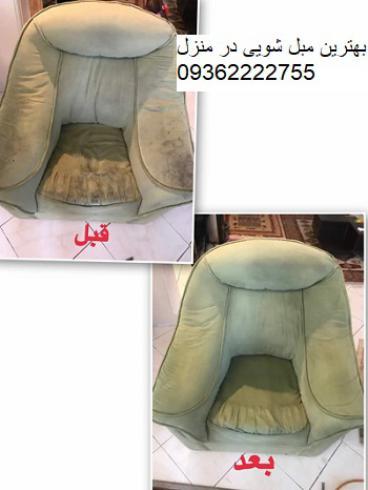 آریا سازه متخصص انجام شستشوی مبل در تمام نقاط تهران