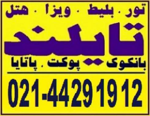 مجری مستقیم تور تایلند   تور تایلند   44291912-021