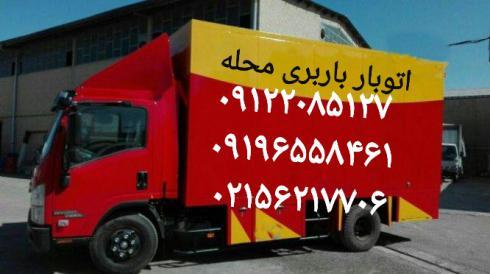 اتوبار باربری در رباط کریم با مجوز رسمی از اتحادیه