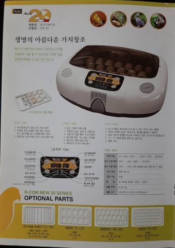 نمايندگي فروش دستگاه جوجه کشي آرکام کره جنوبي