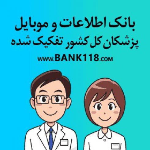 بانک اطلاعات و شماره موبایل پزشکان کشور
