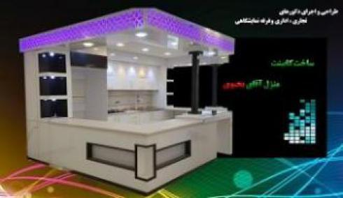 chobara.ir ساخت دکور تجاری ،فروشگاهی ، اداری و غرفه نمایشگاه