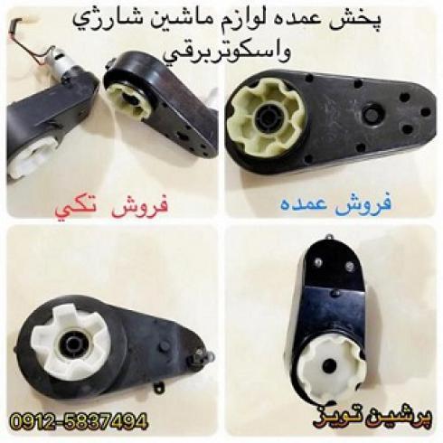 لوازم ماشین شارژی - قطعات ماشین شارژی09125837494